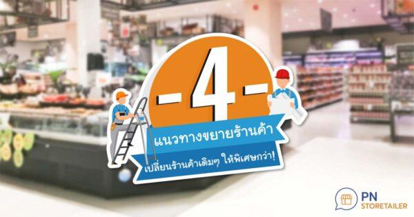 4 แนวทางขยายร้านค้า