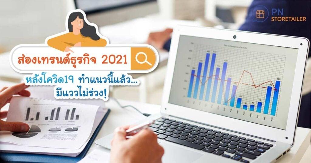 เทรนด์ธุรกิจ 2021