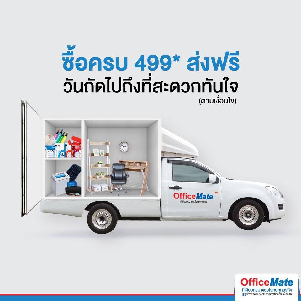 ส่งฟรีของ officemate