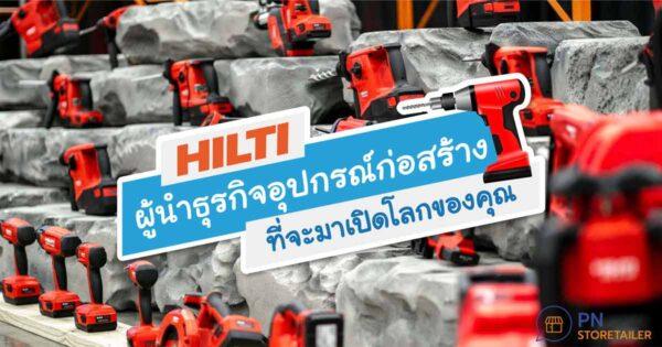 Hilti ผู้นำด้านธุรกิจอุปกรณ์ก่อสร้าง