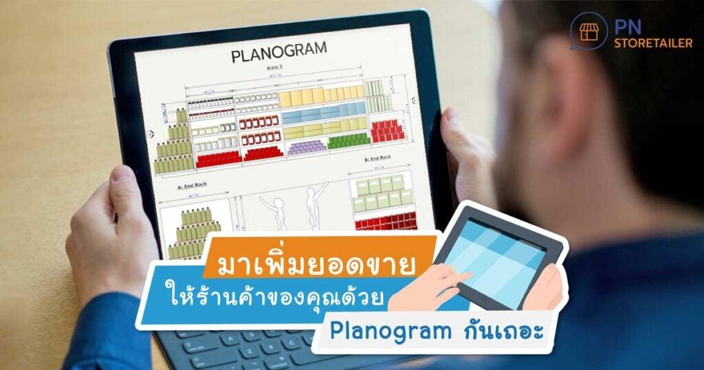 Planogram คือ