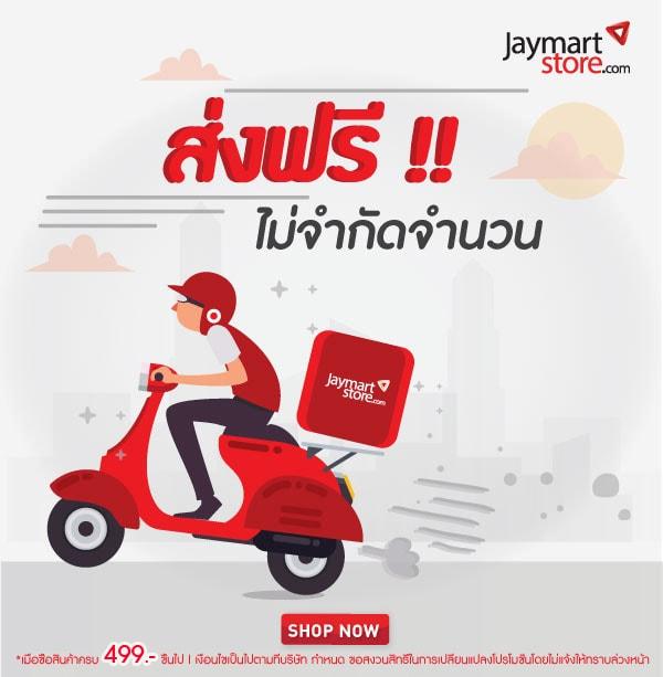 ส่งฟรีของ jaymart