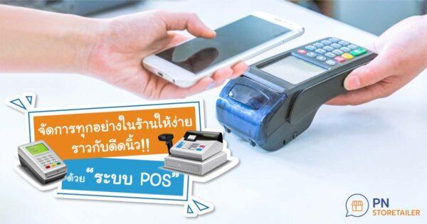 จัดการร้านค้าด้วยระบบ POS