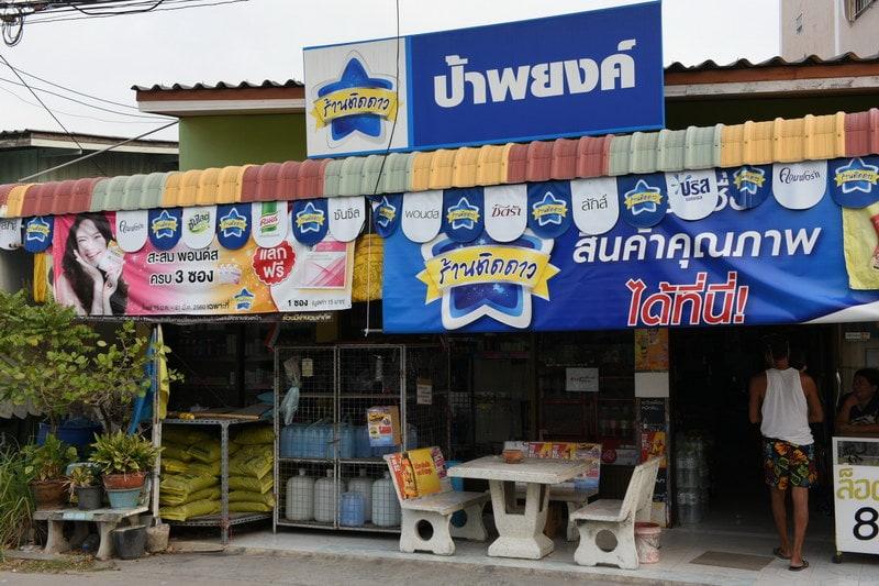 ร้านขายของชำในประเทศไทย