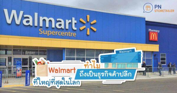 Walmart คือ