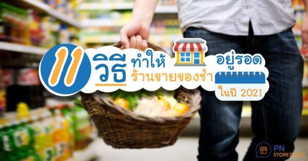 11 วิธีทำให้ร้านขายของชำอยู่รอด 2021
