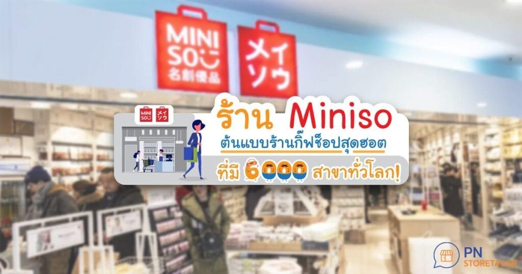 ร้าน Miniso ต้นแบบการเปิดร้านกิ๊ฟช็อป