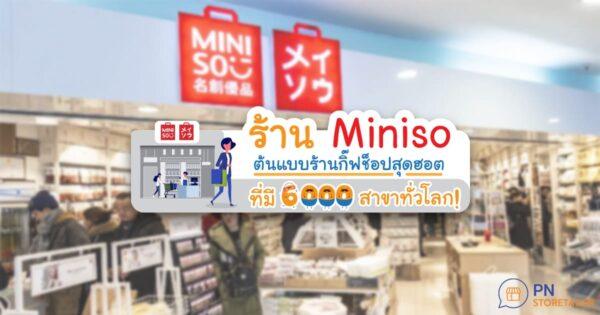Miniso ต้นแบบการเปิดร้านกิ๊ฟช็อป