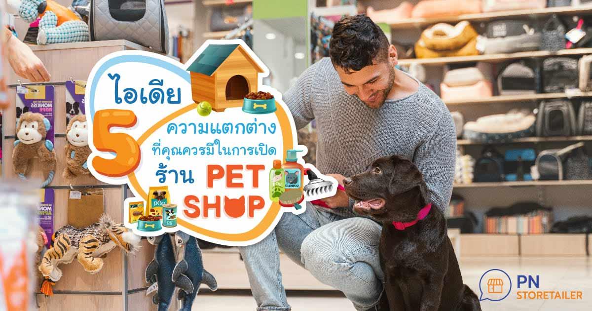 เปิดร้าน Pet Shop
