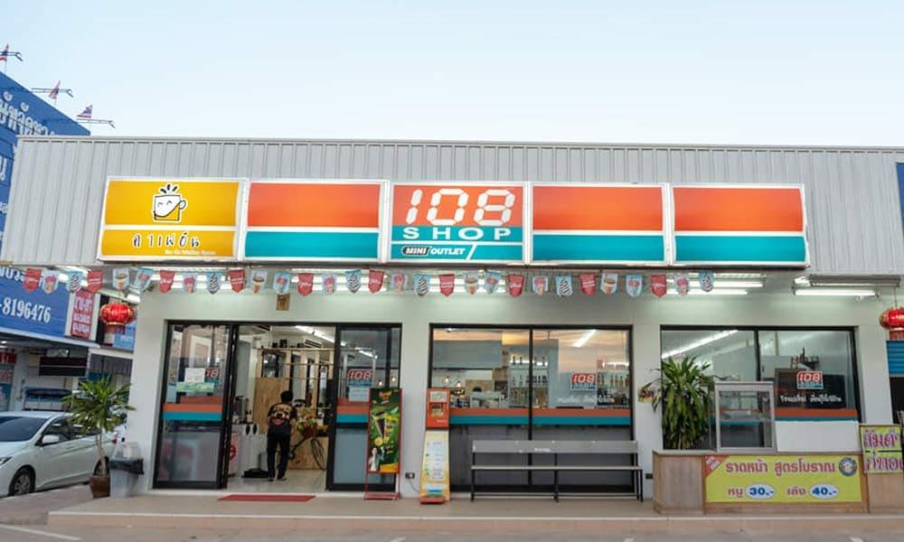 ร้านสะดวกซื้อ 108 Shop