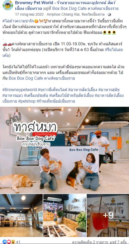 Pet cafe Content posted on Browney Pet World page