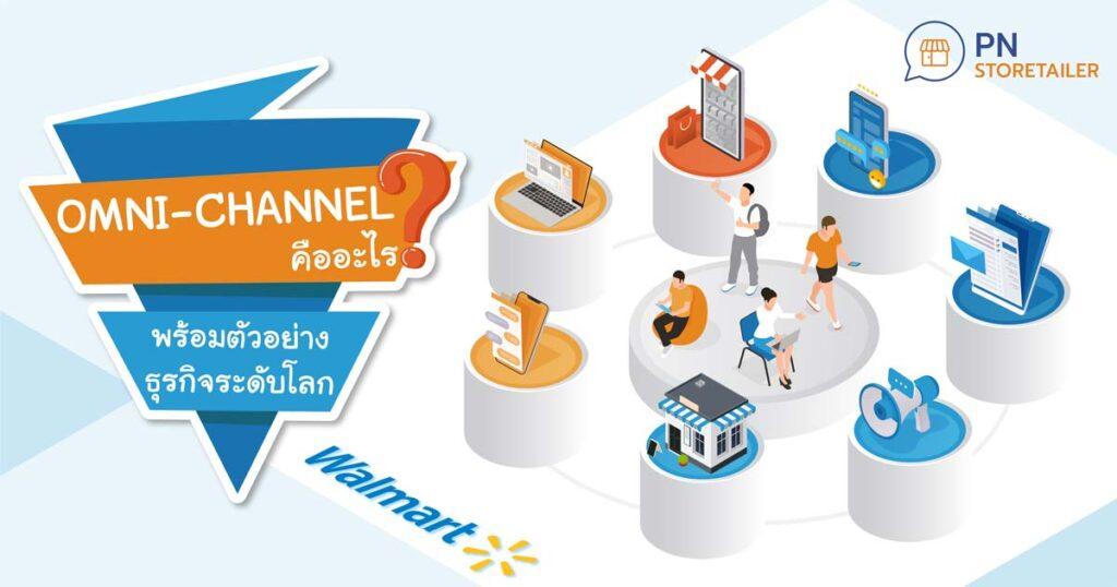 Omni-Channel คืออะไร