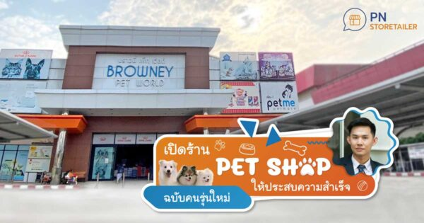 เปิดร้าน Pet Shop ฉบับคนรุ่นใหม่
