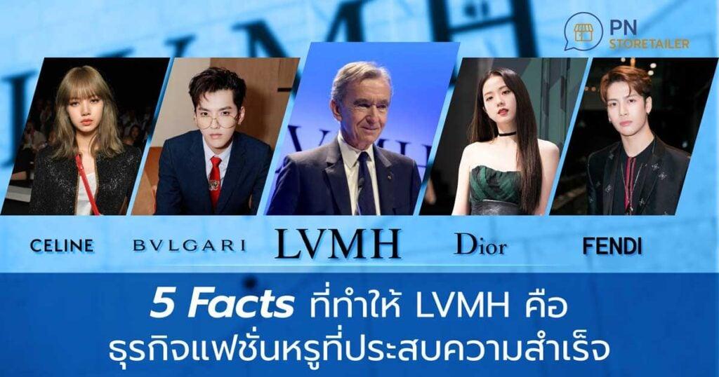 5 Facts ที่ทำให้ LVMH คือธุรกิจแฟชั่นหรูที่ประสบความสำเร็จ